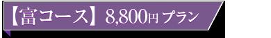 【富コース】8800円コース